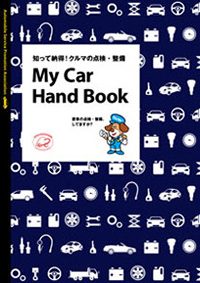 MyCarHandBook_L